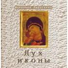 Монахиня Параскева. Дух иконы