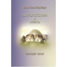 Зильберберг И. Антропософия и жизнь. Личный опыт