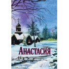 Анастасия. Альманах литературно-художественного творчества заключённых