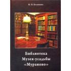 Н.П. Белевцева. Библиотека Музея-усадьбы Мураново»