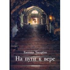 Евгения Чигарёва. На пути к вере