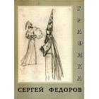 Сергей Фёдоров. Графика