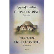 Антропософия. Фрагмент 1910 г.