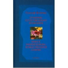 Границы естественного познания. Поиск новой Изиды, Божественной Софии