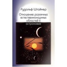 Отношение различных естественнонаучных областей к астрономии