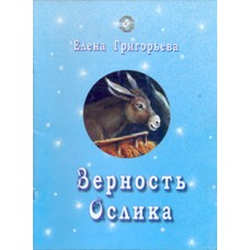 Елена Григорьева. Верность ослика. / Рождественская сказка