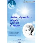 Лидия Думцева – сказка длиною в жизнь…