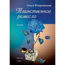 Ольга Флярковская. Таинственное ремесло