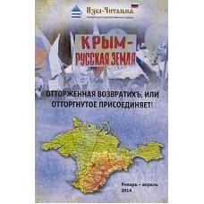 Крым – русская земля...