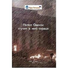 Пепел Одессы стучит в моё сердце