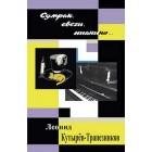 Л. А.Кутырёв-Трапезников. Сумрак, свечи, пианино...
