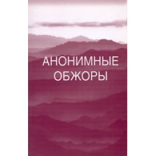 Анонимные обжоры. / Пер. с англ.