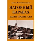 Арсен Мелик-Шахназаров. Нагорный Карабах: факты против лжи