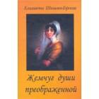 Елизавета Шишова-Горская. Жемчуг души преображенной / Трилогия