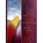 Елизавета Шишова-Горская. Alter Ego – Прозрачное Крыло