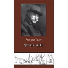 Александр Таллер. Времена жизни