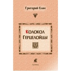 Елин Г. - Колокол Герцелойды