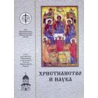 Христианство и наука: Сборник докладов конференции